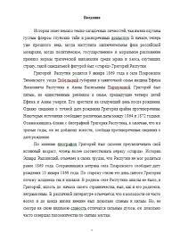 Реферат Г Распутин жизнь и смерть петербургского старца  Г Распутин жизнь и смерть петербургского старца 06 04 17