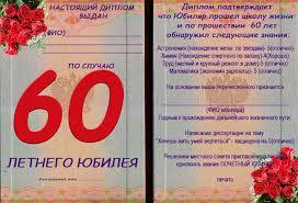 Шуточный диплом юбиляру ЮбиляРУ Увеличить шуточный диплом юбиляра мужчины 60 лет
