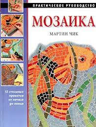 <b>Книги</b> по <b>мозаике</b>