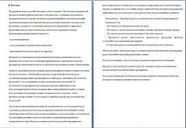 Бесплатные курсовые работы по экономике организаций Знакомства в Красноярске для брака общения интима