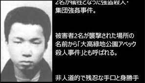 名古屋 アベック 殺害 事件