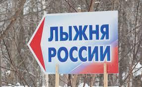 Картинки по запросу лыжня россии 2016
