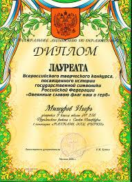 Официальный сайт школы n  Диплом лауреата Всероссийского творческого конкурса посвященного истории государственной символики Российской Федерации Овеянные славою флаг