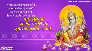 vinayaka ganesh chaturthi advance wishes greeting card image  vinayaka ganesh chaturthi greeting cards ecards images pictures photos
