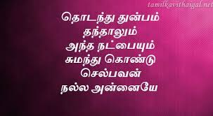 small tamil kavithai about friendship