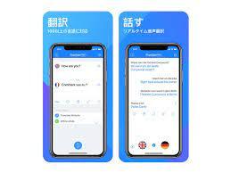 英語 を 日本 語 に する アプリ