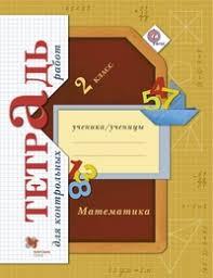Математика Тетрадь для контрольных работ класс ФГОС  Математика Тетрадь для контрольных работ 2 класс ФГОС