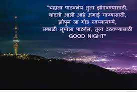 Best Love Quotes For Her In Marathi Luadeneonblogblogspotcom