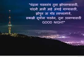 good night friends es in marathi 40 good night sms in marathi and good night marathi