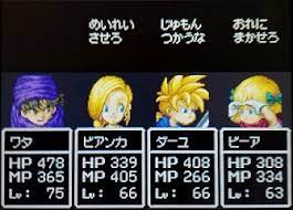 ドラクエ 5 最強 仲間