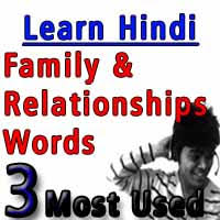 Relationship Chart In Hindi 55 Family Relationship Names In Hindi And English With Free