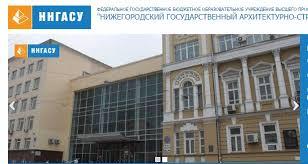 Диплом ПГС в Нижнем Новгороде заказать дипломный проект для ННГАСУ  Заказать дипломную работу для ННГАСУ ПГС в Нижнем Новгороде