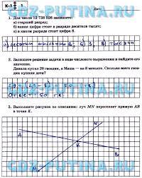 ГДЗ контрольные работы по математике класс Зубарева Мордкович ответы Страница 4 5