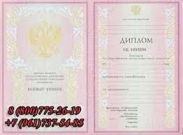 Форма заказа диплома колледжа ru Купить диплом техникума