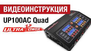 Видеоинструкция к <b>зарядному</b> устройству <b>Ultra Power</b> UP100AC ...