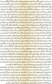 urdu article islam and modern scientific facts doscience urdu article islam and modern scientific facts