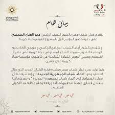 شباب مصر» يشكر الرئيس السيسي على دعوة حضور مؤتمر «حياة كريمة» - دار الهلال