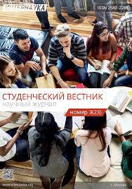Студенческий журнал Интернаука org Контрольные сроки