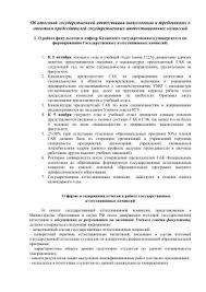 Памятка по защите дипломного проекта О формировании