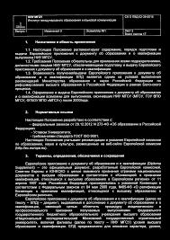Положение о выдаче Европейского приложения к документу об  Выпуск 1 Изменений О Экземпляр 1 Лист 2 1 Назначение И область применения 1 1