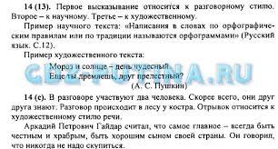 ГДЗ решебник по русскому языку класс Ладыженская Баранов и  14