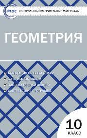 измерительные материалы Геометрия класс Геометрия 10 класс
