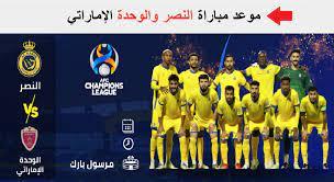 موعد مباراة النصر والوحدة الاماراتي يلا شوت في دوري ابطال اسيا - شبكة  الصحراء