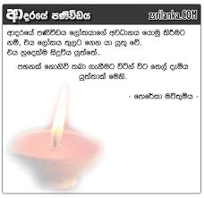 Image result for buddhism SINHALA love quotes