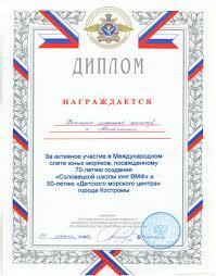 Клуб Юных Моряков г Тольятти Патриотическое воспитание молодежи  Диплом
