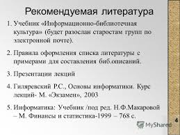 Презентация на тему курс Информационно библиотечная культура  4 4 Рекомендуемая литература