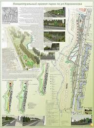 Проектное предложение парка на улице Коровникова ru Проектное предложение парка на улице Коровникова