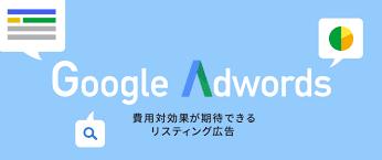 リスティング広告を始めるならgoogle Adwords Tips Boel Inc ボエル