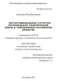 Центр Аналитик Диссертации и авторефераты Кравченко Ю В Институциональная структура региональной политической элиты в современном российском обществе