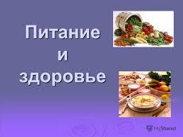 Презентация на тему Питание и здоровье Питание процесс усвоения  1 Питание и здоровье