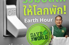 ทส. ชวนปิดไฟ 1 ชั่วโมงลดโลกร้อน Earth Hour เพื่อให้โลกได้พัก สยามรัฐ