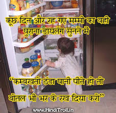 Funny Hindi Quotes On Mummy and Fridge in summer - Hindi Comments ...