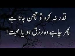 Best Collection Of Urdu Quotes About LifeReality Of LifeUrdu Classy Reality Life Quotes