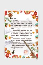 Cute Thanksgiving Day A4 Festival Letterhead Word Template
