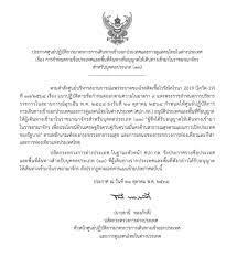ประกาศแล้ว รายชื่อ 46 ประเทศ อนุญาตเดินทางเข้าไทย ไม่ต้องกักตัว ดีเดย์ 1  พ.ย.64 : PPTVHD36