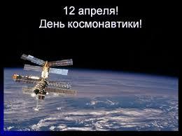 Презентации на тему Космонавтика Космос Космонавты скачать  12 апреля день космонавтики презентация