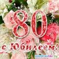 Поздравление с 80 летием женщине прикольные 8