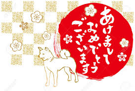 Happy New Years In Japanese New Years Card In Japan In 2018 The Happy New Year In I Write