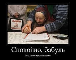 Картинки по запросу нечестные  выборы в россии