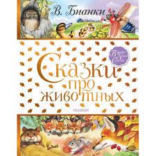 <b>Издательство АСТ</b> В. Бианки Сказки про животных - Акушерство ...