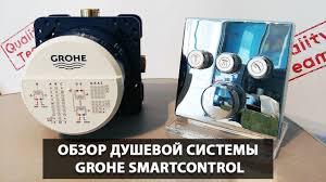Обзор <b>душевой системы Grohe Smartcontrol</b>. Современный ...