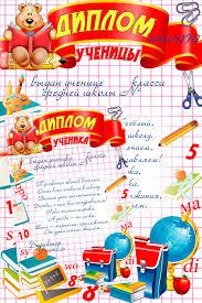 Диплом для фотошопа Маме Портал о дизайне pixelbrush Диплом Первое сентября