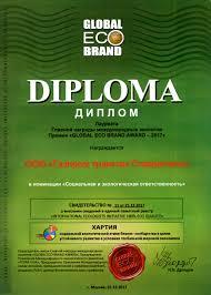 ООО Газпром трансгаз Ставрополь лауреат Международной премии  Диплом лауреата Международной премии global eco brand award 2017