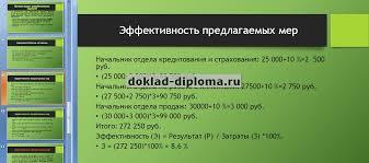 Презентация к диплому Совершенствование системы мотивации персонала ТОЛЬКО У НАС