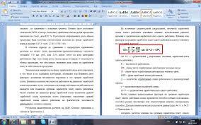 Контрольный листок образование культура общество Информация   третьей главы незаявленного в теме анализа оплаты труда Заключение почти не содержит выводов по учёту и по аудиту разве что абзац из общих фраз