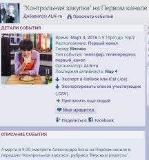 Контрольная закупка на Первом канале Просмотр темы Изображение